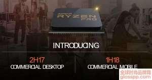 资讯生活针对专业用户:AMD 即将发布 Ryzen Pro系列 专业版处理器